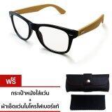 ส่วนลด สินค้า Wood Glasses แว่นขาไม้ Wfn Wood กรอบดำ Black