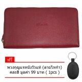 ขาย ซื้อ กระเป๋าถือ กระเป๋าสตางค์ใบยาว Xxl ทำจากหนังแท้ ลายไทก้า แบรน์ Ninza รุ่น Lm 9909 สี แดง แถม พวงกุญแจหนังวัวแท้ ลายไทก้า คละสี 1 Pcs ใน กรุงเทพมหานคร