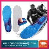 ขาย Ygb Soft Gel แผ่นรองเท้าเพื่อสุขภาพ เจลถนอมเท้า ปวดส้นเท้า รองเท้ากีฬา Ygb