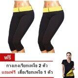 ขาย Zone7 กางเกงเรียกเหงื่อ Neo Shapers Hot Pants แพ็คคู่ 2 ตัว แถมฟรี เสื้อเรียกเหงื่อ T Shirt รุ่นใหม่ 1 ตัว Zone7 เป็นต้นฉบับ