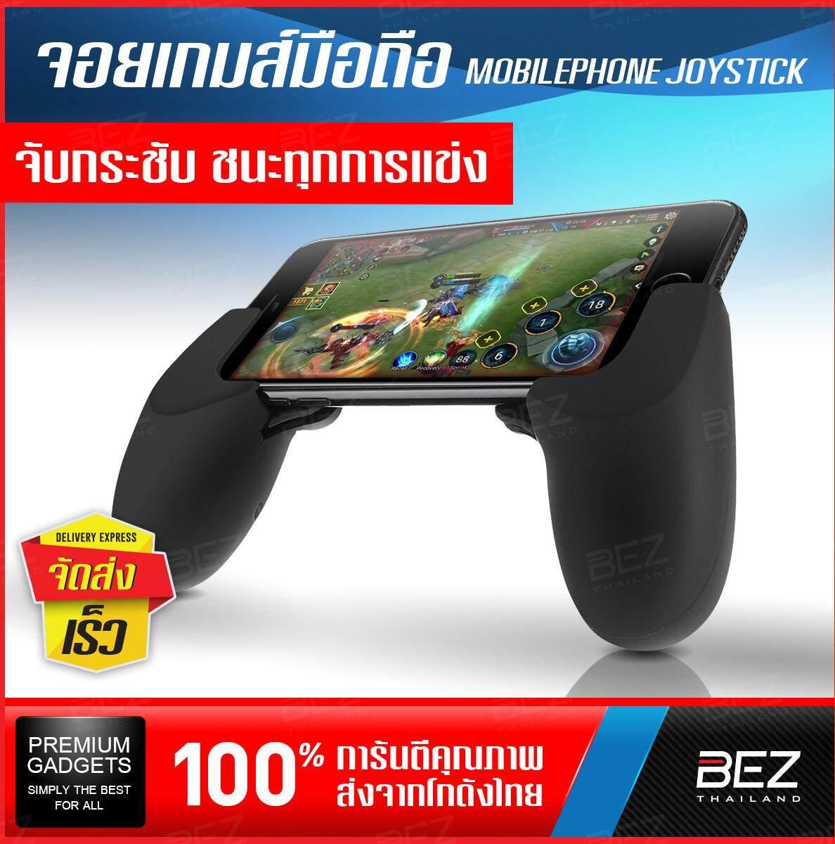 จอยเกมมือถือ ด้ามจับเล่นเกม Bez จอยเกมส์มือถือ จอยถือด้ามจับเล่นเกมสำหรับมือถือ Cell Phone Gaming Grip Joystick จับง่าย เล่นเกมส์ ถนัดมือ / Ho Game.