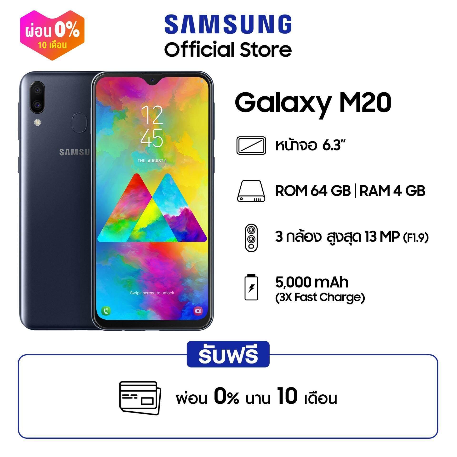 Samsung Galaxy M20 4 GB RAM 64 GB ROM 6.3 นิ้ว 3 กล้อง Battery 5,000 mAh 15W Fast charge - โทรศัพท์มือถือ samsung galaxy m20 แบต 5,000 ราคาเพียง 3,990.- - Samsung Galaxy M20 แบต 5,000 ราคาเพียง 3,990.-
