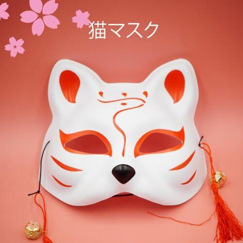 โปรโมชั่น ของขวัญปีใหม่ ของขวัญให้แฟน หน้ากากแมวญี่ปุ่น หน้ากากแฟนซีแมว สำหรับแต่งตัวสไตล์ญี่ปุ่น ลาย002 ราคาถูก.