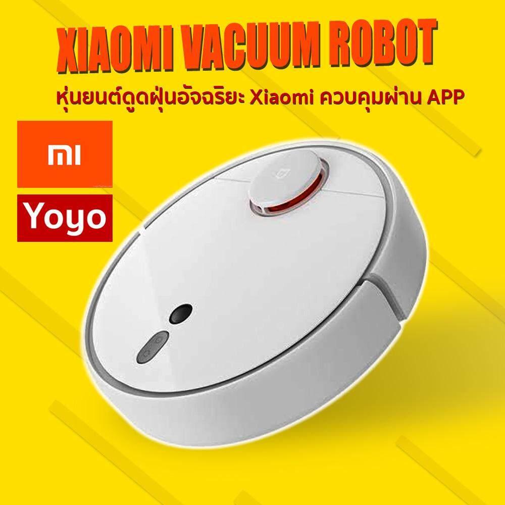 Xiaomi Mi Robot Vacuum หุ่นยนต์ดูดฝุ่นอัจฉริยะ ควบคุมผ่าน APP ดูดฝุ่นอัตโนมัติ ชาร์จเองได้ remote control