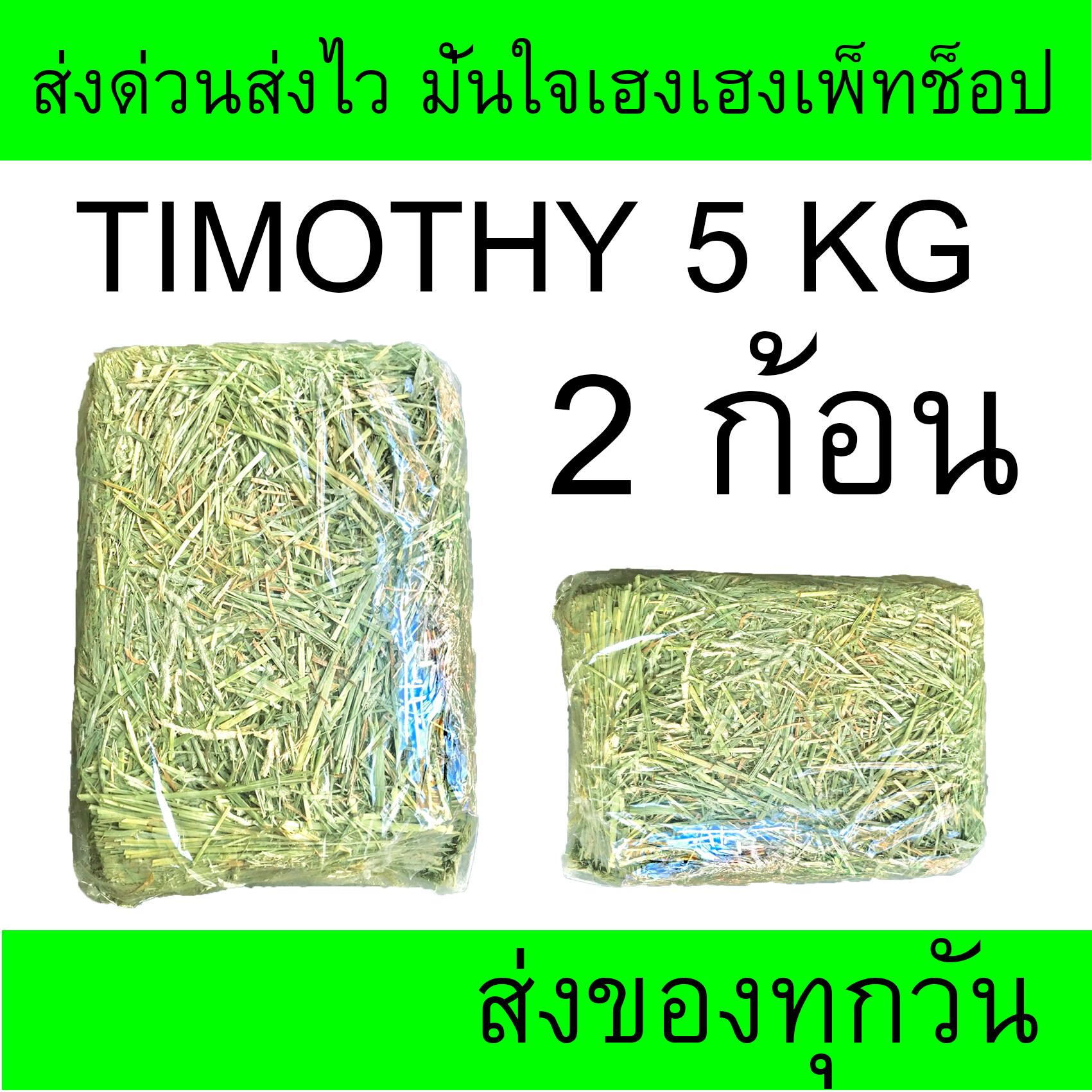 หญ้ากระต่ายโตทิมโมธี แพ๊คคู่ ขนาด5kg 2ก้อน คุ้มกว่าประหยัดกว่า.
