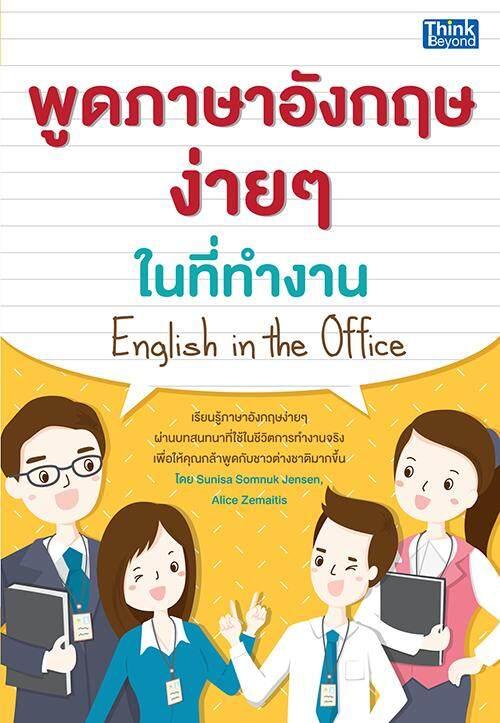 หนังสือ พูดภาษาอังกฤษง่ายๆ ในที่ทำงาน English In The Office By Idc Premier.