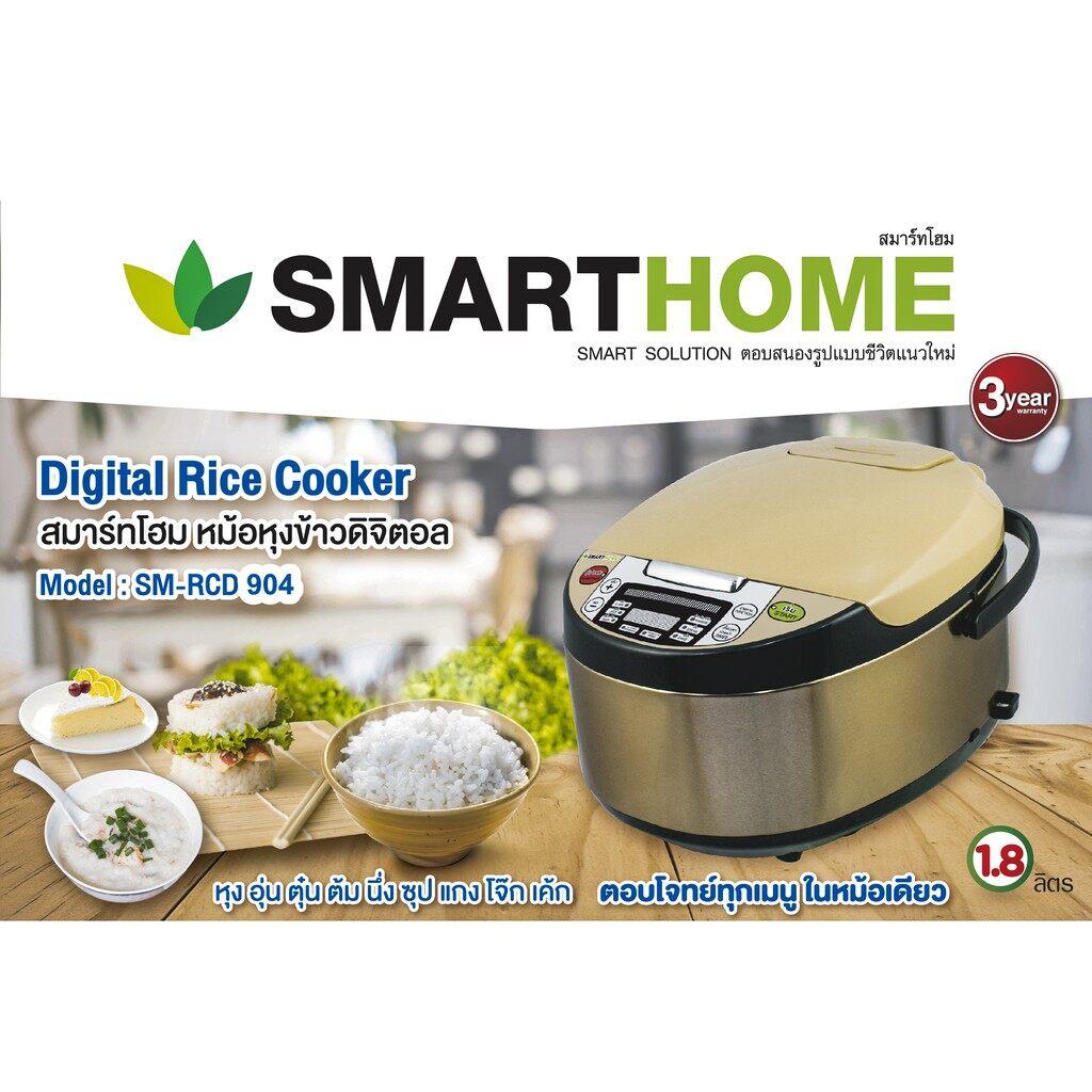 SMARTHOME หม้อหุงข้าวดิจิตอล ขนาด 1.8 ลิตร รุ่น SM-RCD904 ()