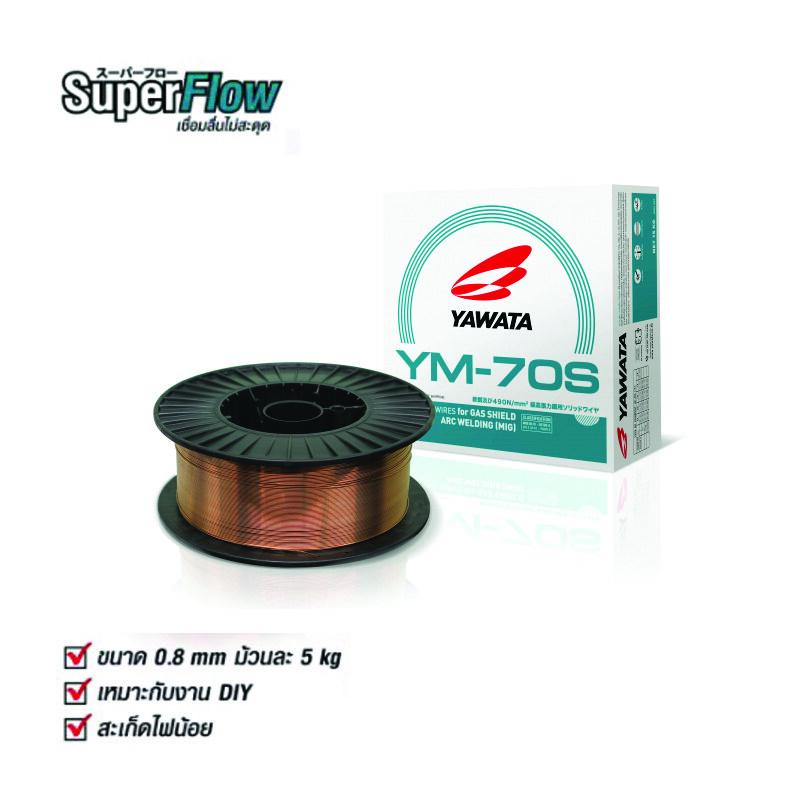 ลวดเชื่อมมิ๊กMIG Co2 ยาวาต้า 0.8มิล YM-70S YAWATA (สำหรับเหล็กเหนียวและเหล็กทนแรงดึงสูง 490N/mm2) 5KG 5กิโลกรัม