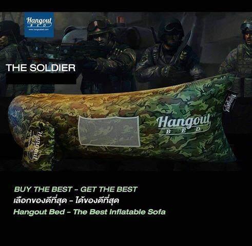 โซฟาลม แบรนด์ Hangout Bed ของแท้! สีลายพราง (the Soldier) Inflatable Sofa By Hangout.
