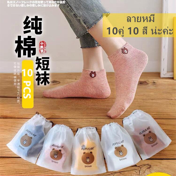 🐻ลายหมี🐻พร้อมส่งถุงเท้าหมีบราว แพ็ค 10 คู่ 10 สี พร้อมถุงหมีบราว ถุงเท้าข้อสั้น ถุงเท้าหมีบราวน์ ถุงเท้าข้อสั้นผู้หญิง.