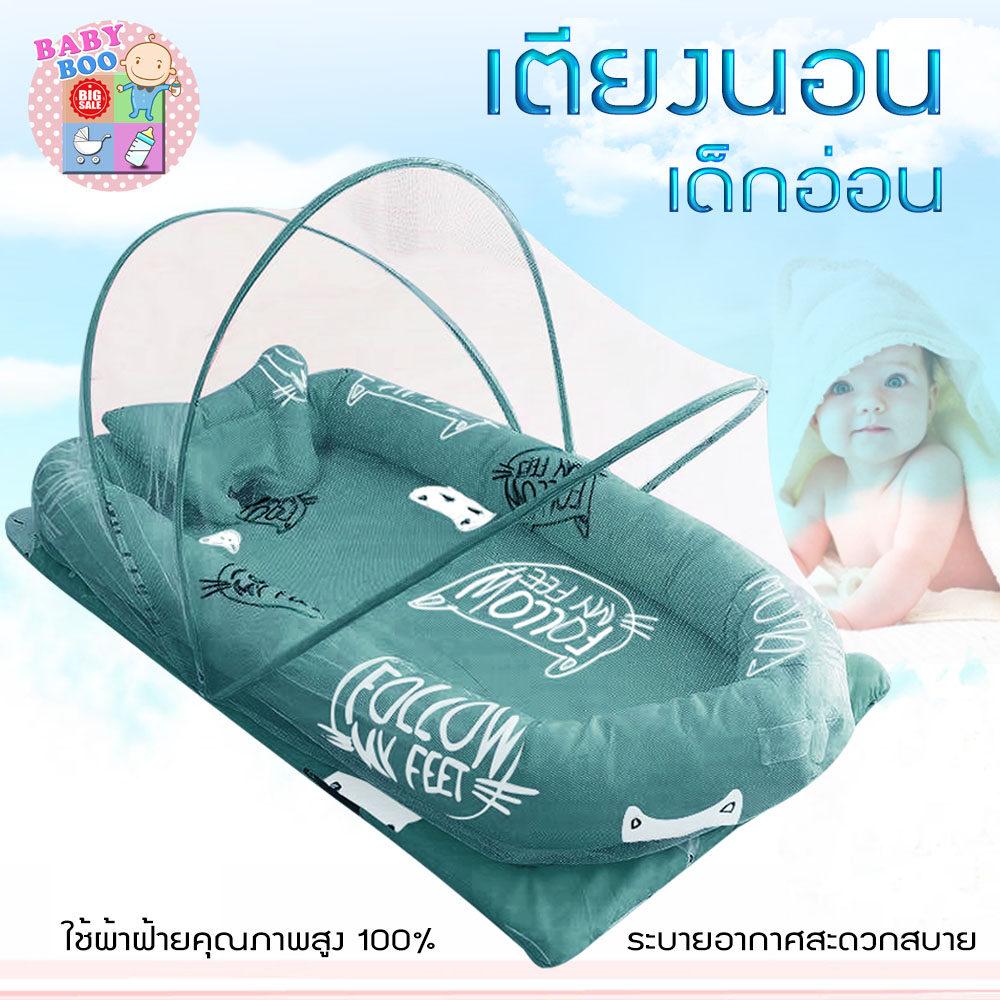 โปรโมชั่น Baby-boo เบาะนอนทารก เตียงเด็กทารก เตียงสำหรับเด็กทารกพร้อมมุ้ง เบาะรองนอนสำหรับทารก
