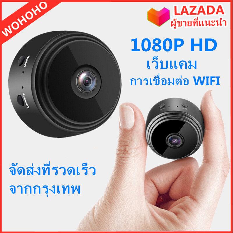 【 พร้อมสต็อก 】sanearde【1080p Hd】โครตฮิต กล้องจิ๋ว Wifi กล้องวงจรปิด Wifi คืนวิสัยทัศน์ Hd กล้องมินิ ภาพถ่ายทางอากาศ กล้องแอบถ่าย กล้องจิ๋วขนาดเล็ก Hd กล้องจิ๋.