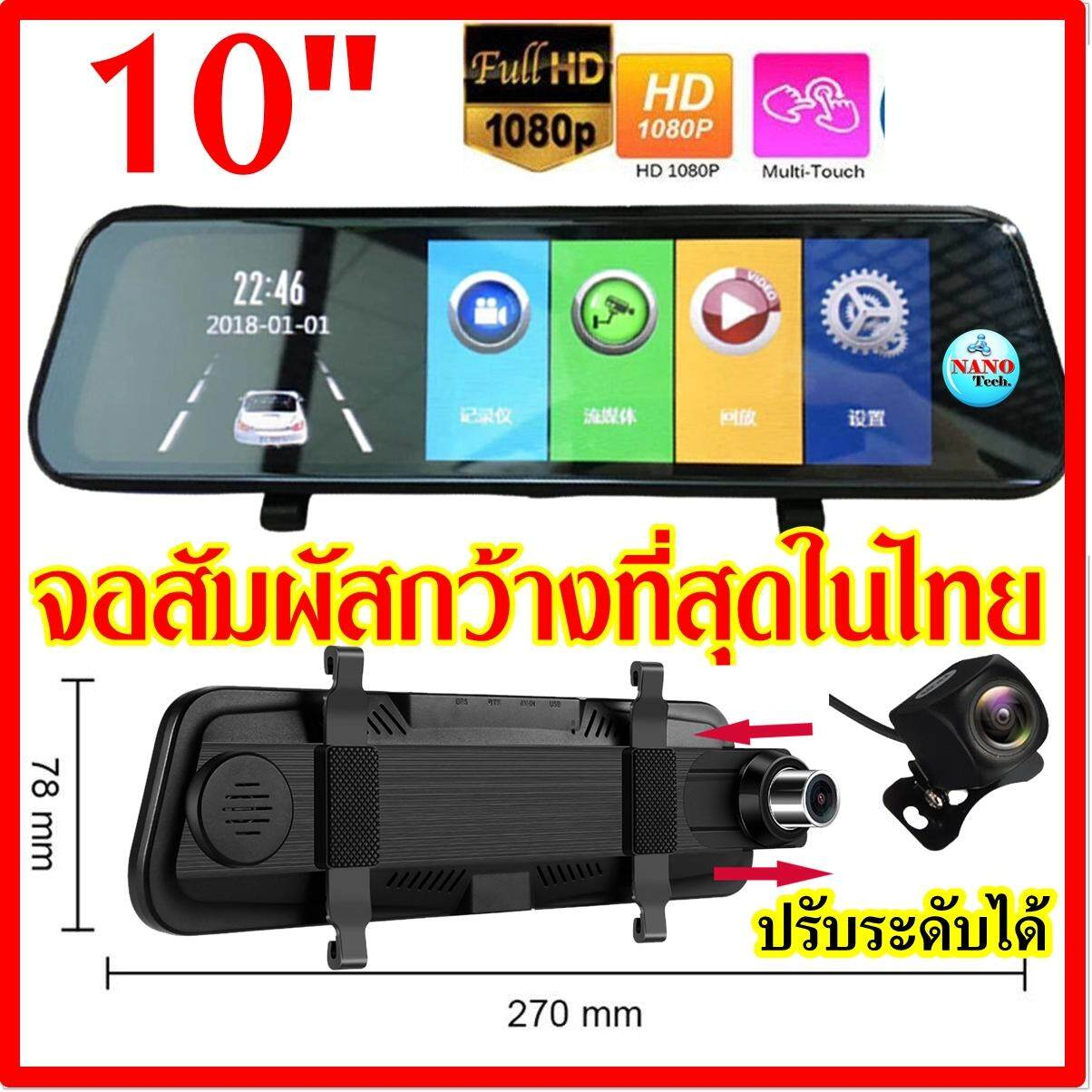 กล้องติดรถยนต์ Car DVR, Dash Cam Mirror Rear View Mirror Camera, Car Video Recorder ,10""