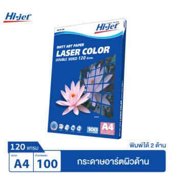 Hi-jet กระดาษอาร์ตด้าน Laser Art Matt Paper 120 แกรม A4 100 แผ่น
