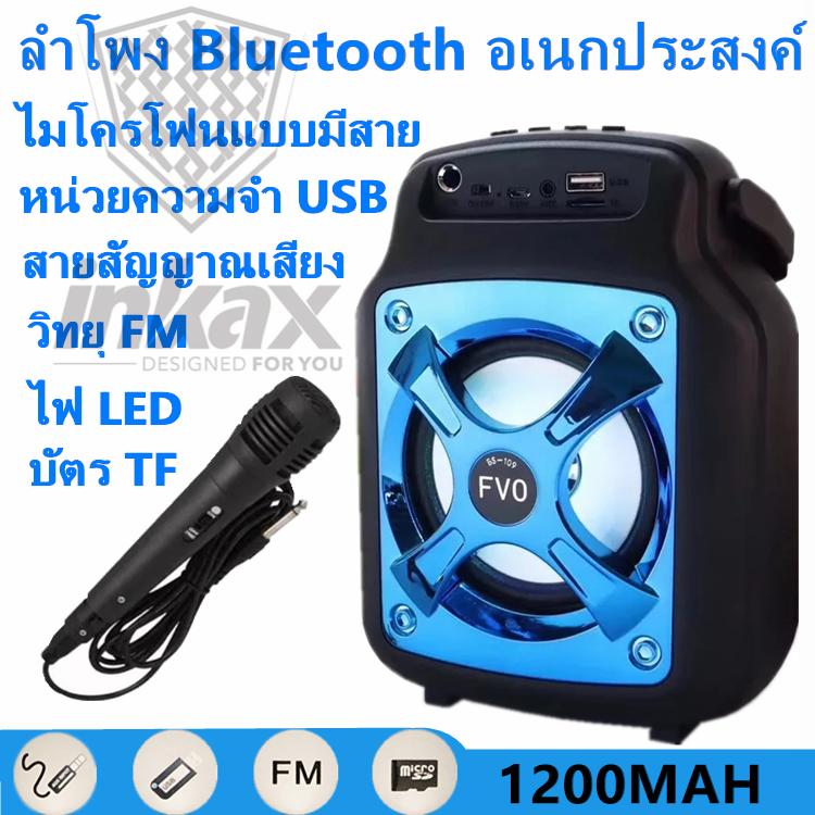 ลำโพง Bluetooth ไร้สาย, ซับวูฟเฟอร์ (รองรับไมโครโฟน, บลูทู ธ , Usb, การ์ด Tf, วิทยุ) ลำโพง Bluetooth พกพา, ไฟ Led สีสันสดใส ลำโพงบลูทู ธ Bluetooth Speaker ลำโพงบลูทูธ(คละสี).