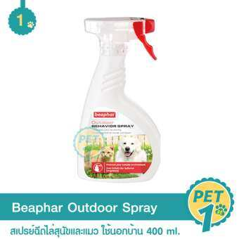 Beaphar สเปรย์ฉีดไล่สุนัขและแมว สูตร Outdoor สำหรับใช้นอกบ้าน ฉีดบริเวณที่ไม่ต้องการให้สัตว์เลี้ยงเข้าใกล้ 400 มล.-