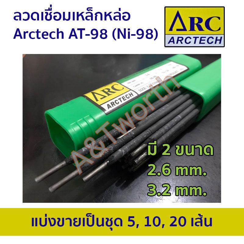 ลวดเชื่อมเหล็กหล่อ Arctech AT-98 (NI-98) แบ่งขายเป็นชุด 5-20 เส้น
