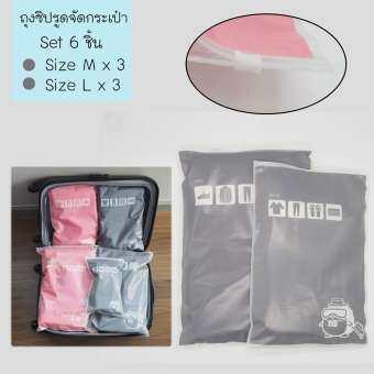 [เซต 6 ชิ้น] ถุงซิป ถุงซิปรูด ถุงซิปรูดเอนกประสงค์ ถุงซิปจัดกระเป๋า ถุงซิปจัดระเบียบ สำหรับใส่ของจัดระเบียบกระเป๋า Size M 3 ชิ้น Size L 3 ชิ้น สีเทา-