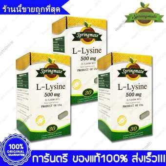 Springmate L lysine สปริงเมท แอล-ไลซีน 500 mg เจริญอาหาร เสริมสร้างภูมิต้านทาน 30 เม็ด(Caplets) X 3 ขวด(Bottles)-
