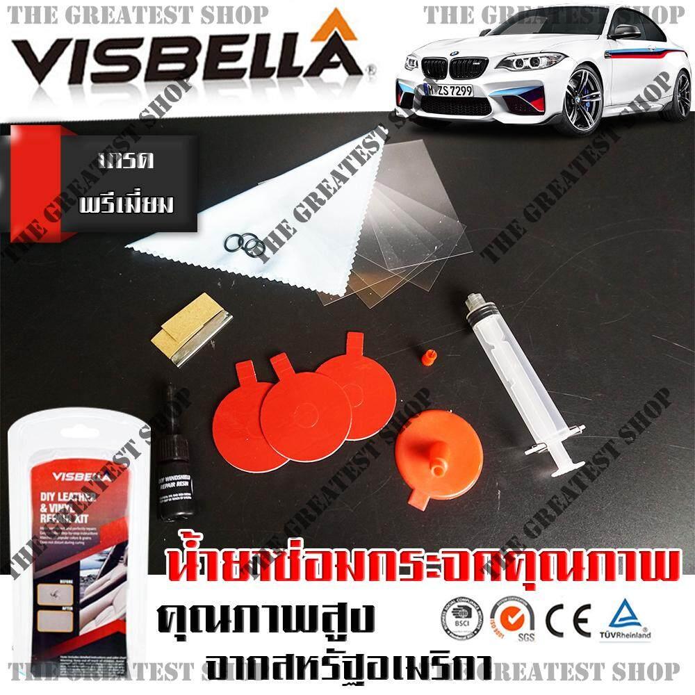 ชุดซ่อมกระจก ชุดซ่อมกระจกรถยนต์ ชุดน้ำยาซ่อมกระจกรถยนต์ ชุดอุปกรณ์ซ่อมกระจกรถยนต์ด้วยตัวเอง แบบชุดเล็ก ไม่มีไฟ Uv Light Visbella Usa ของแท้ 100% Diy Windshield Repair Kit (professional) (ชุดเล็ก) By The Greatest Shop.