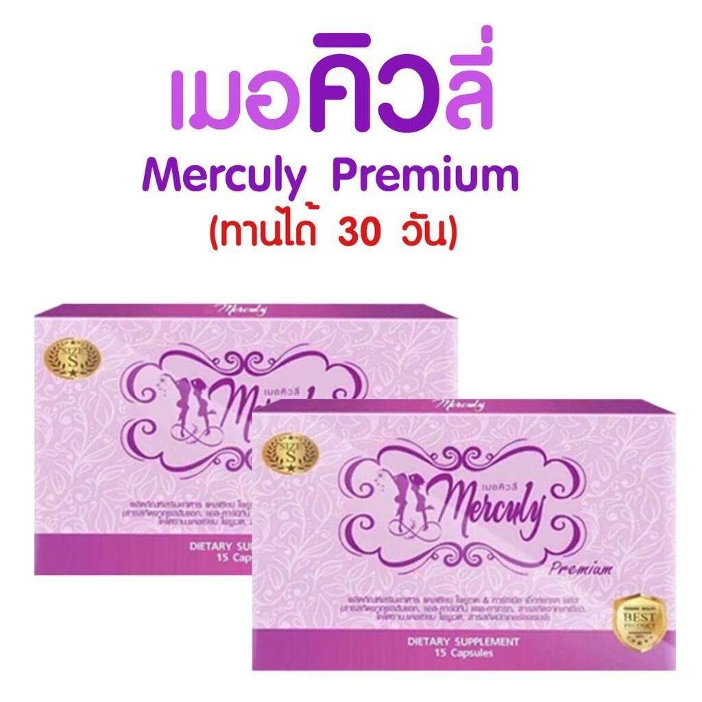 Merculy Premium เมอคิวลี่ อาหารเสริมควบคุมน้ำหนัก (ขนาด 15 เม็ด X 2 กล่อง) By All-Beauty.