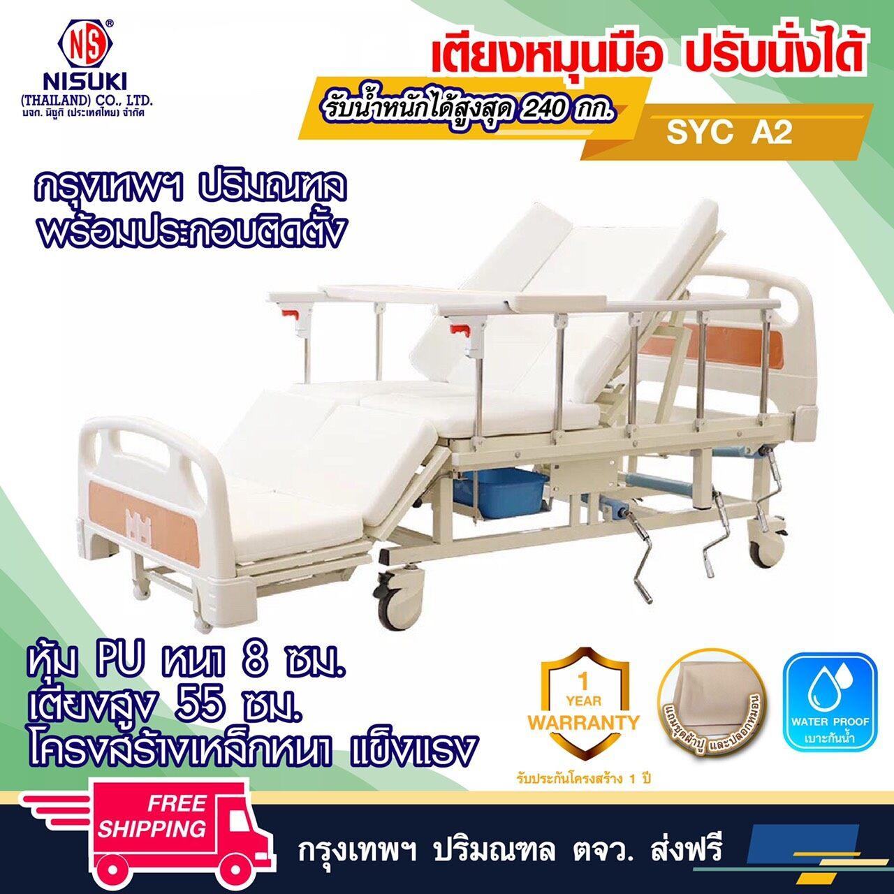 เตียงผู้ป่วยหมุนมือรุ่น SYC A2 ปรับนั่ง เอียงซ้าย ขวา รวมเบาะกั้นน้ำ