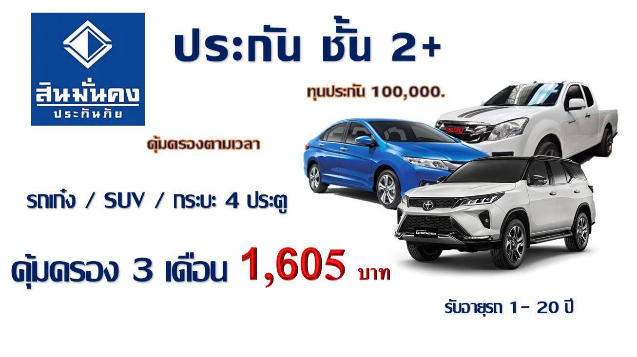 ประกัน ชั้น 2+ รถเก๋ง/กระบะ4ประตู/SUV คุ้มครอง 3เดือน ทุน 100,000 (กระบะจะต้องไม่ต่อเติม) สินมั่นคง