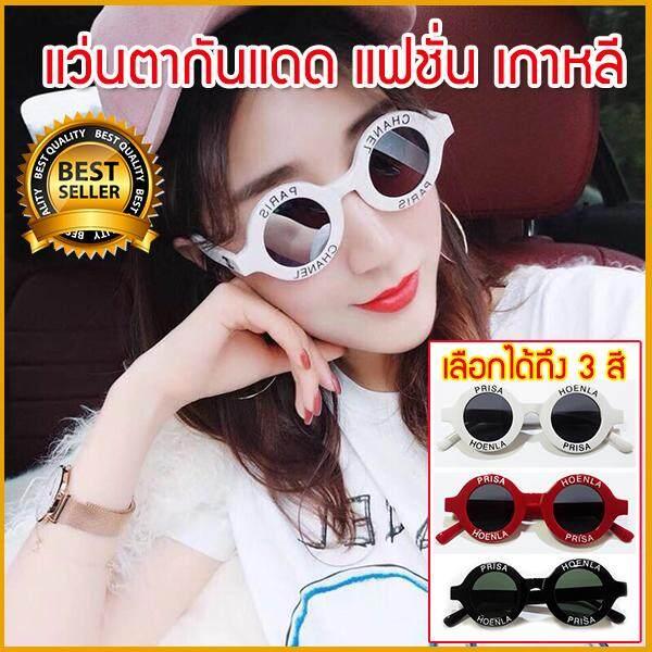 แว่นกันแดด แว่นตากันแดด แว่นกันแดดผู้หญิง แว่นตาผู้หญิง แว่นตาแฟชั่น แว่นกันแดดแฟชั่น แว่นแฟชั่น แว่นตาวินเทจ แว่นตาสวยๆ แว่นตาเกาหลี ขายแว่นกันแดด ราคาแว่นกันแดด แว่นตาราคาถูก แว่นตาทรงกลม แว่นทรงกลม แว่นกันแดดราคาถูก แว่นกันแดดยี่ห้อไหนดี รุ่น Cgg-996.