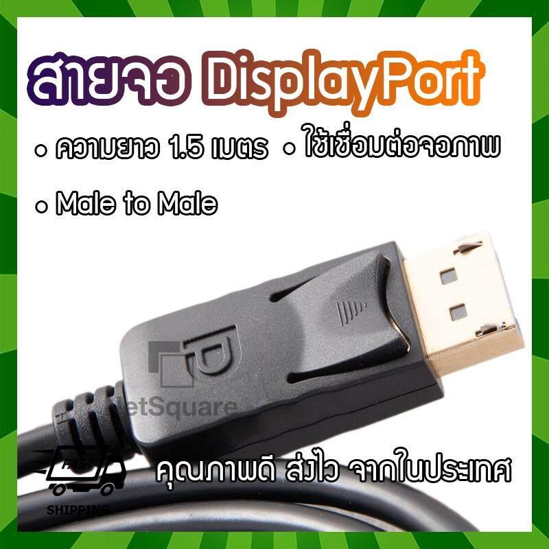 สาย Display Port 1.5เมตร สายจอ Dp Displayport Male To Male Cable 1.5m Black สีดำ.