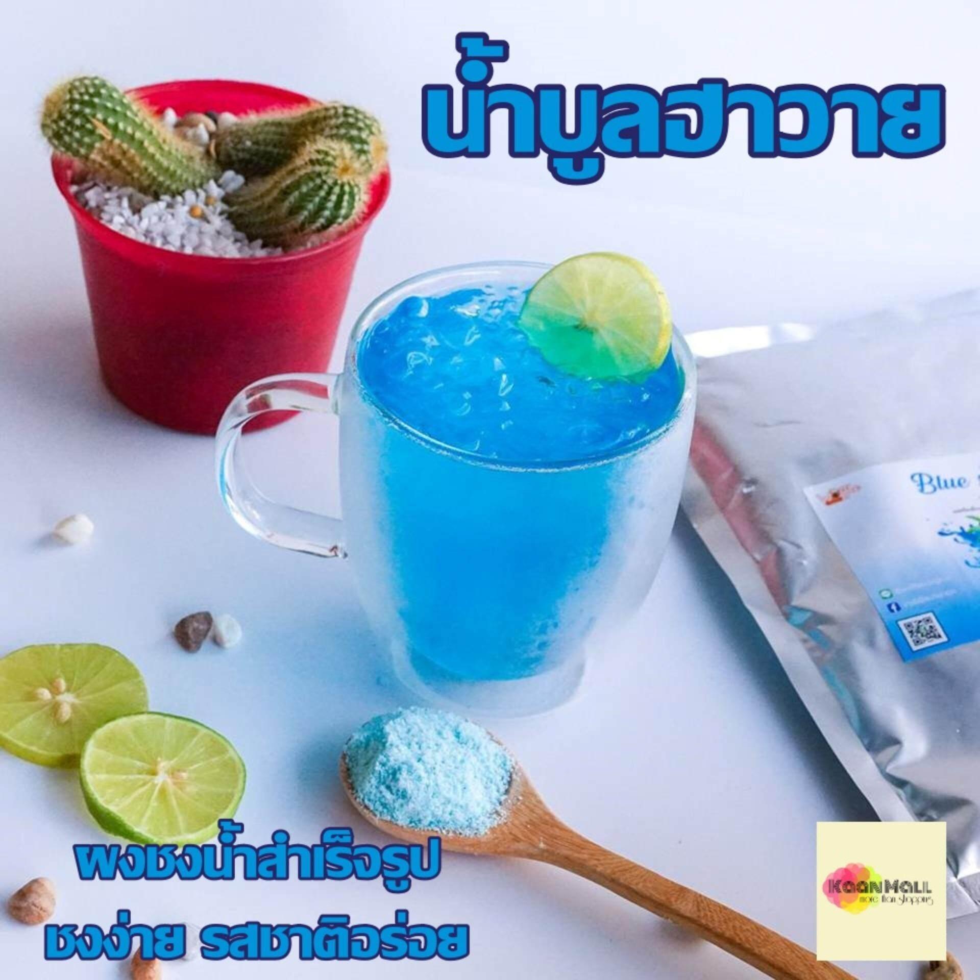 น้ำรสบูลฮาวาย ผงเครื่องดื่มชงสำเร็จ อร่อยเด็ด สะดวก ปลอดภัย น้ำผลไม้และน้ำสมุนไพรเพื่อสุขภาพที่แสนง่าย  น้ำผลไม้แบบผง ตรา Bangkok Jooze ขนาด 500 กรัม 1 ซองทำน้ำได้ 5 ลิตร  (รสบลูโซดา).