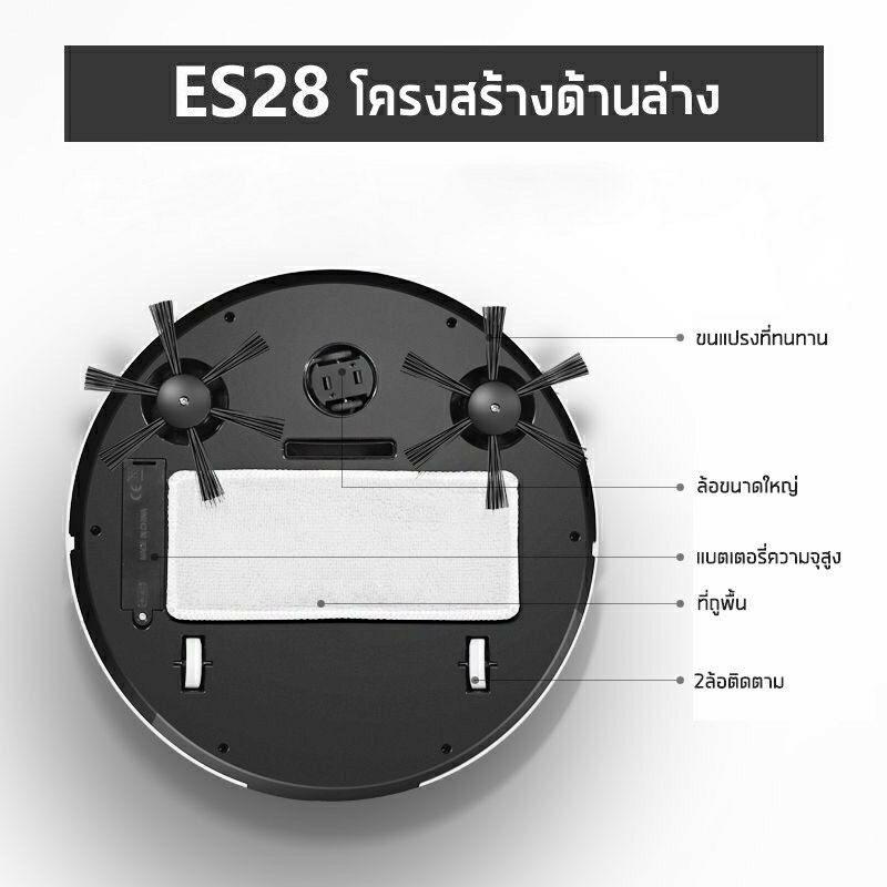 หุ่นยนต์ดูดฝุ่น ES28 ถูพื้นอัตโนมัติ Vacuum cleaner robot เครื่องทำความสะอาดอัตโนมัติ เปลี่ยนทิศทางทำความสะอาดได้