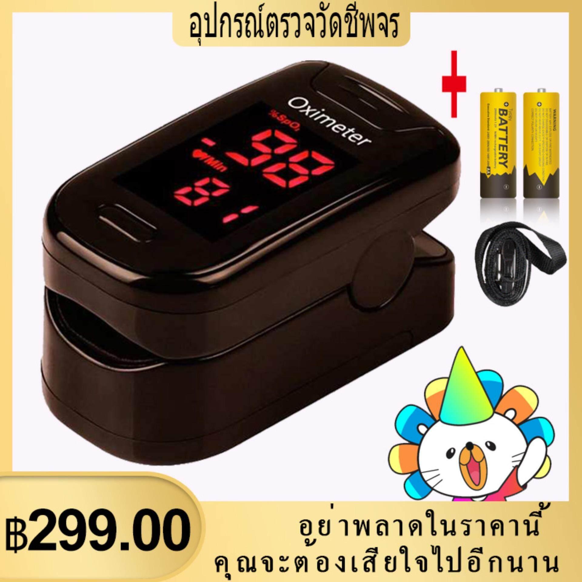 เครื่องวัดออกซิเจนในเลือด วัดออกซิเจน วัดชีพจร Fingertip Pulse Oximeter (สีดำ สีชมพู สีฟ้า) อุปกรณ์ตรวจวัดชีพจร เครื่องวัดออกซิเจนในเลือด Heart Rate Monitor Medical Blood Oxygen By Shopping_well.