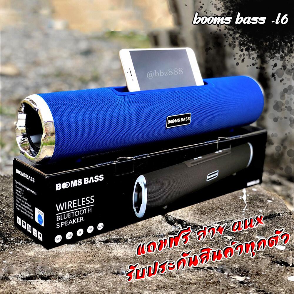 ลำโพงบลูทูธ Booms Bass  Sound Bar เบสแน่น ราคาถูก รุ่น L6 ฟังก์ชั่นครบ จบในเครื่องเดียว เชื่อมต่อ 2 ตัวพร้อมกันได้.