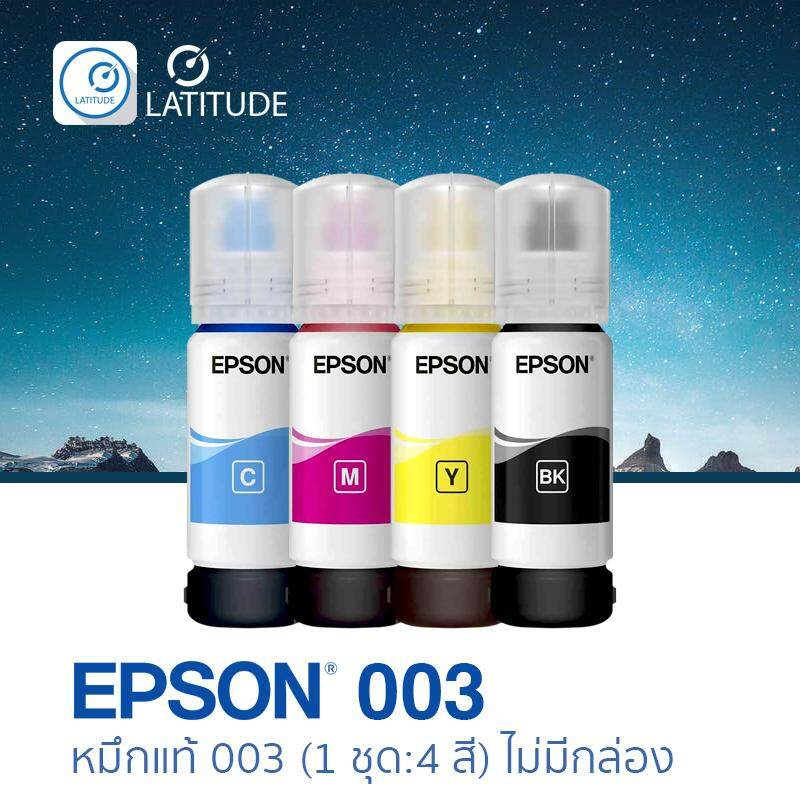 Epson 003 Refill_ink เอปสัน (หมึกเติมแท้ ไม่มีกล่อง) จำนวน 4 สี สีละ 1 ขวด รวมจำนวน 4 ขวด (สำหรับพริ้นเตอร์ Epson รุ่น L3110) Cat_inks.