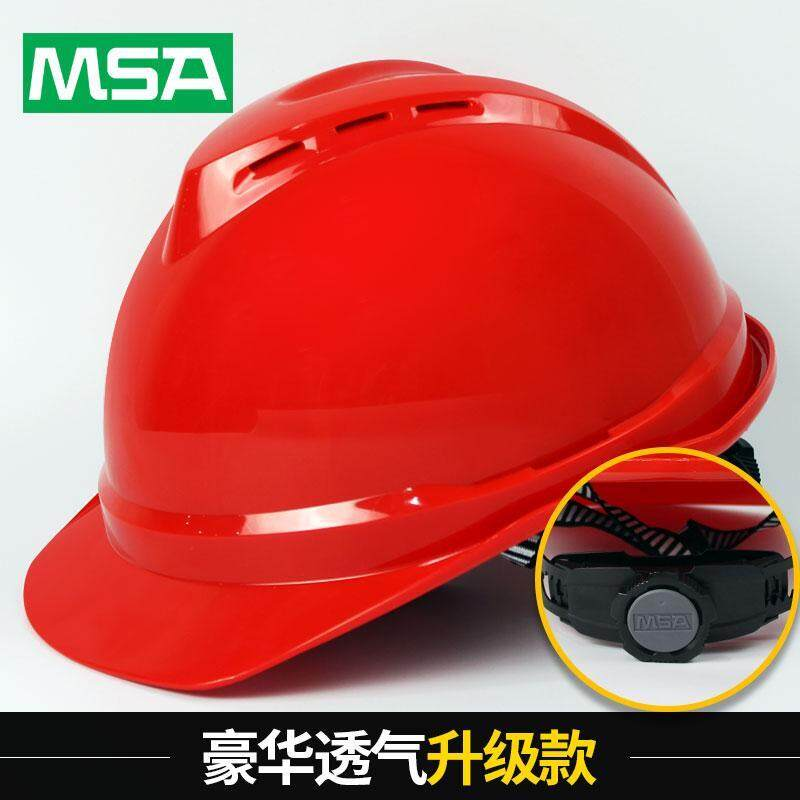 MSA Safety Helmet Construction Site Leadership Electric Power Supervision Construction Coal Mine Architecture Engineering Summer Breathable ke yin zi