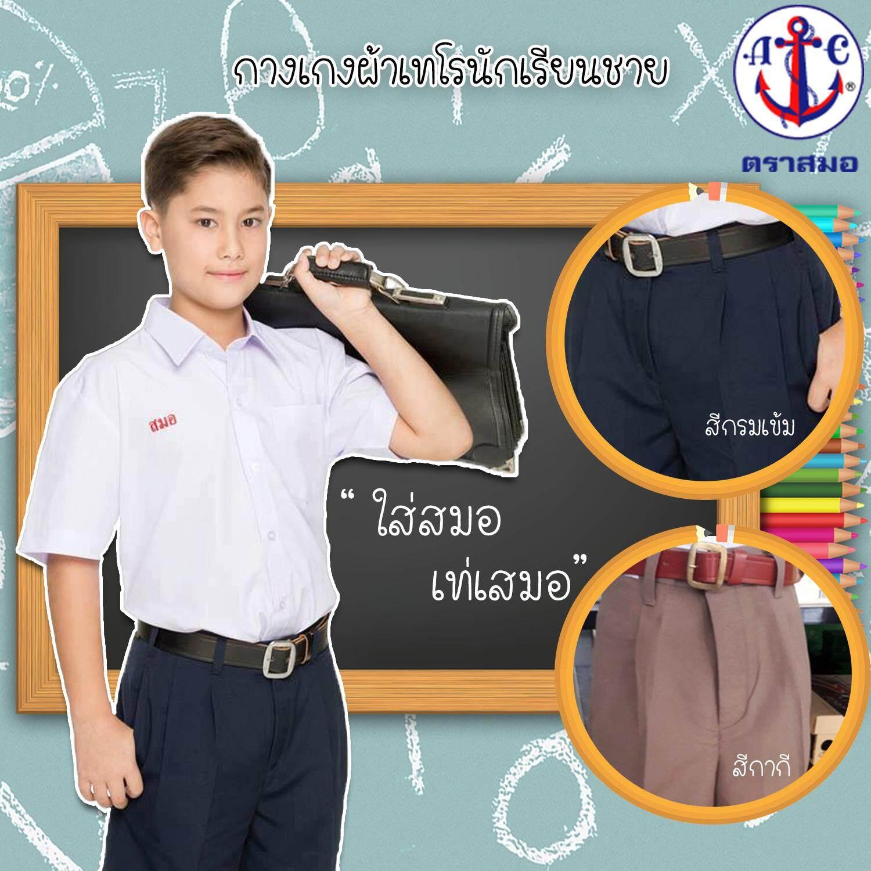 กางเกงนักเรียนชายตราสมอ ผ้าโทเร ไซส์  17X33