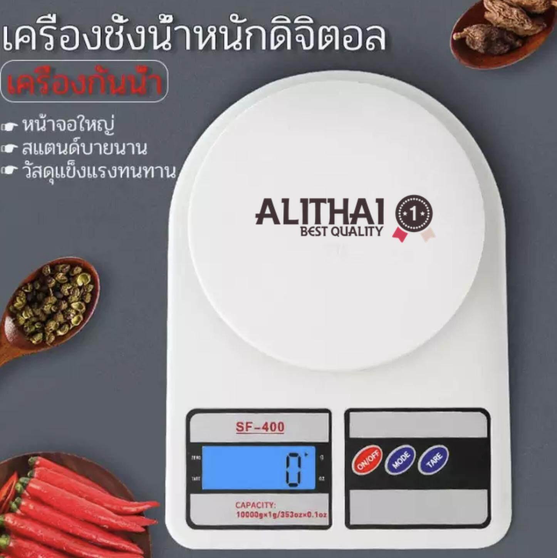 Alithai เครื่องชั่งดิจิตอล 10 Kg-1g. ตาชั่งดิจิตอล เครื่องชั่งน้ำหนัก เครื่องชั่งในครัว เครื่องชั่งน้ำหนักดิจิตอล เครื่องชั่ง ที่ชั่งน้ำหนัก ที่ชั่ง Kitchen Scale เครื่องชั่งอาหาร ตาชั่งอาหาร.
