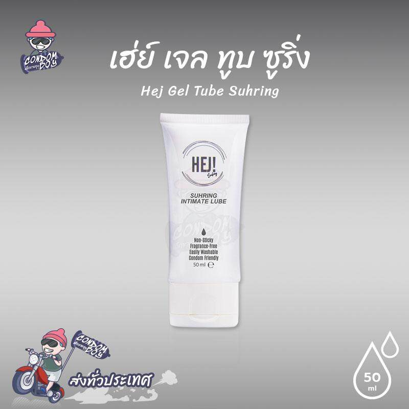 เจลหล่อลื่นสูตรน้ำ Hej Gel Tube Suhring 50 Ml. เจลหล่อลื่นสูตรน้ำ เนื้อขาวขุ่น สูตรลอกเลียนแบบน้ำตามธรรมชาติ (1 หลอด).