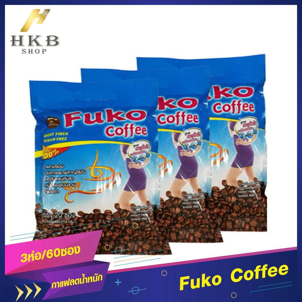 ⚡️3ห่อ/แท้/พร้อมส่ง⚡️ Fuko Coffee ฟูโกะ ค็อฟฟี่ กาแฟฟูโกะ กาแฟลดน้ำหนัก สูตรสลายไขมัน ลดต้นแขนต้นขา.