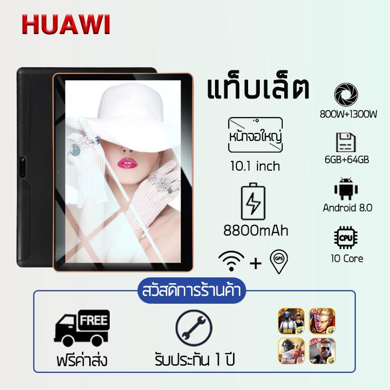 【tablet】แท็บเล็ต Tablet Android 8.0 10นิ้ว Bluetooth 4.1 ยาเม็ด 6 + 64g Tablet แทปเล็ต แท็บเล็ต 2sim Card Gps 8800mah แท็บเล็ตของขวัญ คอมพิวเตอร์นักเรียน แท็บเล็ตราคาถูก แบตเตอรี่สแตนด์บายนานสำหรับนักเรียนที่จะเรียนรู้แท็บเล็ตสุดคุ้ม รับประกันหนึ่งปี.