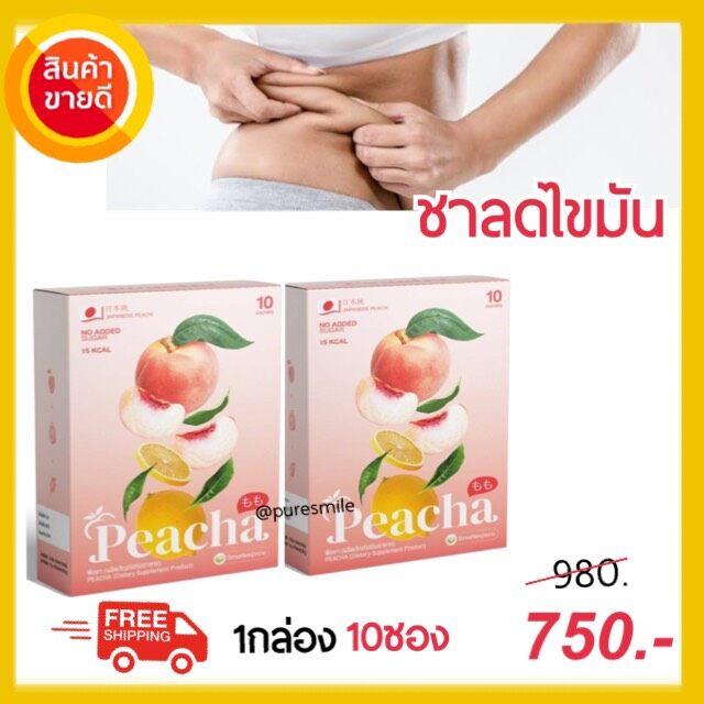 (เซ็ต2กล่อง ลดทันที30บาท!) ส่งฟรี ชาลดน้ำหนัก พีชชา ชาพีช peacha ชาลดหุ่น ชาผอม อาหารเสริมลดน้ำหนัก ลดการสะสมของไขมัน ชาพีชเลม่อน น้ำตาล0% ชาหญ้าหวานลดหุ่น (1กล่อง10ซอง) 2กล่อง