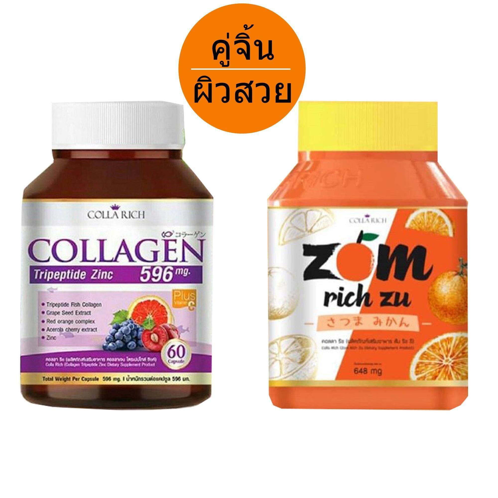 เซ็ตคู่ Colla Rich Collagen บรรจุ 60 เม็ด + Zom Rich Zu ส้มริชซึ บรรจุ 30 แคปซูล By 105beautyshop.