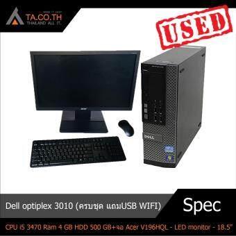 Dell optiplex 3010 (ครบชุด แถมUSB WIFI)