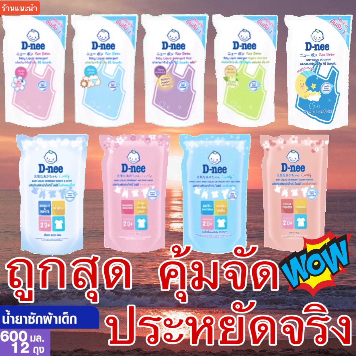 D-nee ดีนี่ น้ำยาซักผ้าเด็ก 600 มล. (ยกลัง 12 ถุง) (ขายยกลัง) (ขายยกลัง 12 ถุง) น้ำยาซักผ้าเด็กดีนี่ ยกลังคุ้มสุด ยกลัง