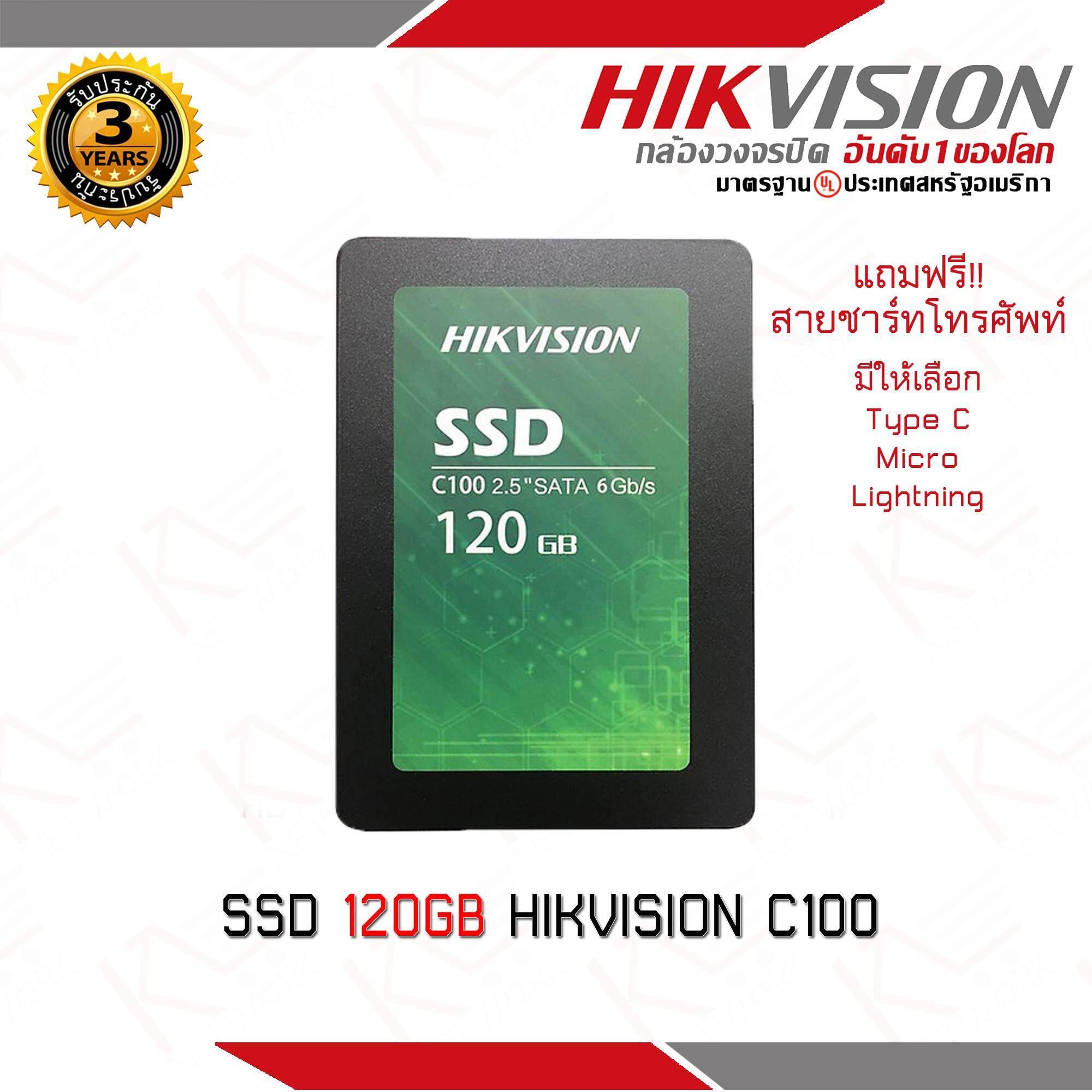 Hikvision Ssd ความจุ 120gb รุ่น C100 Read Speed (mb/s): 550mb/s ,write Speed (mb/s): 420mb/s รับประกัน 3 ปี.