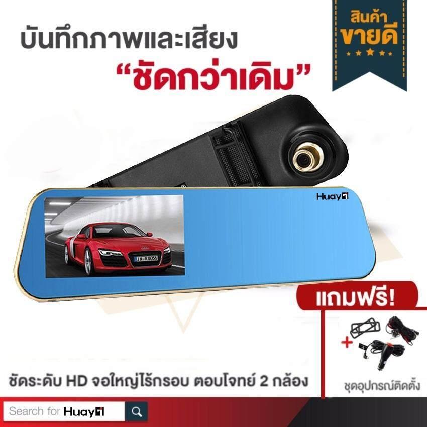 Vehicle Blackbox Dvr Rear-View Mirror กล้องติดรถยนต์แบบกระจกมองหลังพร้อมกล้องติดท้ายรถ 1080p (สีดำขอบทอง) By Jaden.