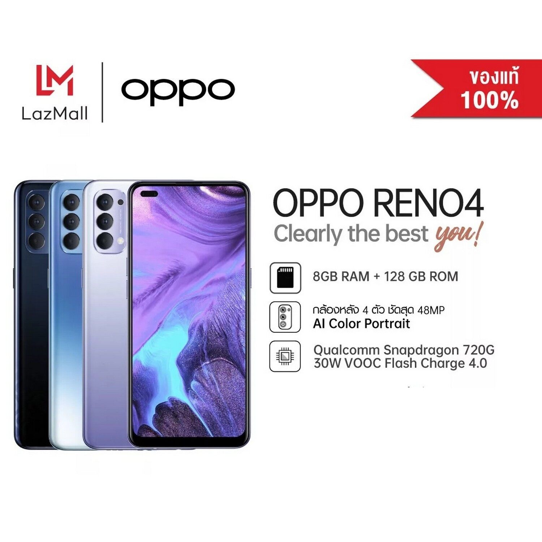 [ผ่อน 0%] Oppo Reno4 (8gb+128gb) โทรศัพท์มือถือ หน้าจอ 6.4 Fhd+ Snapdragon 720g กล้องหลัง 4 ตัว, กล้องหน้า 32 Mp.