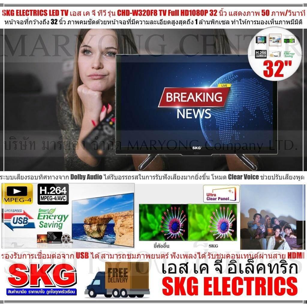 Skg Electrics Tv เอส เค จี ทีวี รุ่น Fl-5a Skg Led Tv Full Hd1080p 32 นิ้ว รุ่น Chd-W320f8 หน้าจอที่กว้างถึง 32 นิ้ว มีรีโมทคอนโทรล V19 2n-01 By Pradit.
