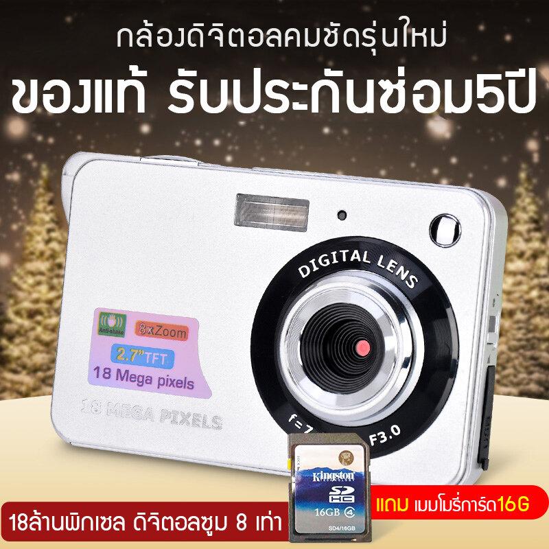 Cayenne กล้องดิจิตอล18mp  ให้การ์ดหน่วยความจำ 16gb  หน้าจอ  2.7 นิ้ว ความคมชัด 18 ล้านพิกเซล ความละเอียด 4896*3672 มีระบบกันสั่น กล้องถ่ายรูป กล้องครอบครัว กล้องท่องเที่ยว.