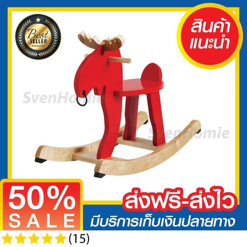 [[ด่วน! โปรโมชั่นมีจำนวนจำกัด]] Ekorre เอียคกอเร่ เก้าอี้โยกรูปกวางมูส แดง ไม้ยาง เก้าอี้ไม้ เก้าอี้เด็ก By Svenhomie.